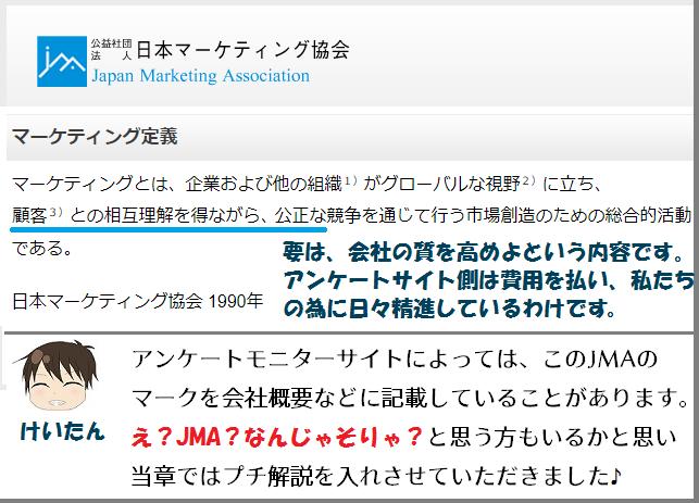 サイトセキュリティのJMAイメージ