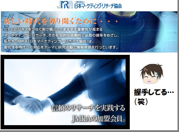 サイトセキュリティのJRMAイメージ