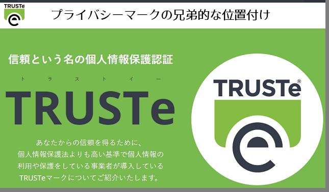 サイトセキュリティのtrusteイメージ