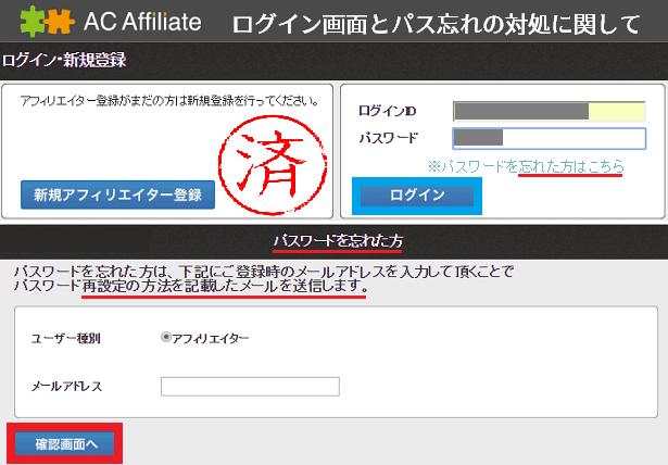 acアフィリエイトのログイン画面