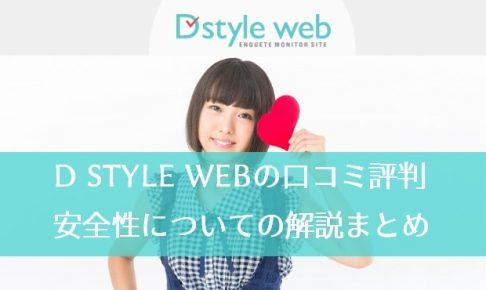 dstylewebのまとめ記事のアイキャッチ