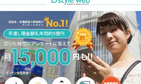 dstylewebの登録アイキャッチ