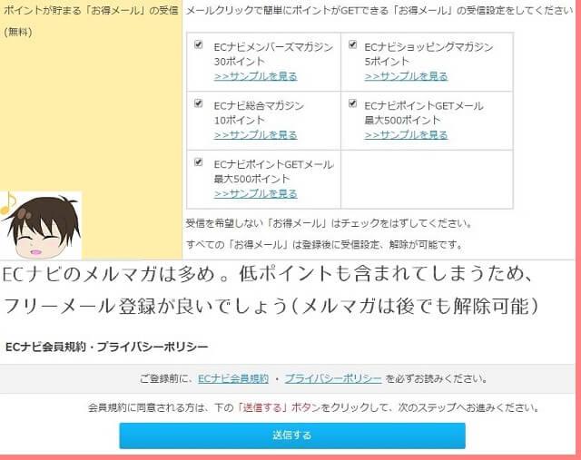 ECナビの登録~最終画面