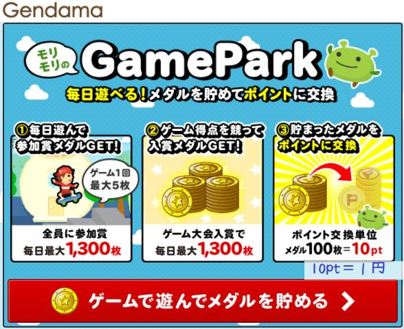 げん玉のまとめ~ゲームパークファースト画面