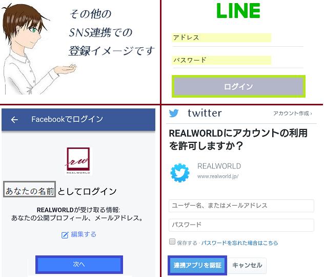 げん玉の登録~SNS連動登録のラインナップ