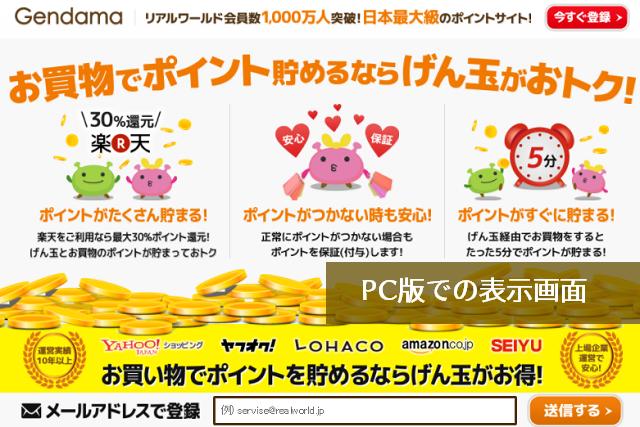 げん玉の登録~PCエントリー画面