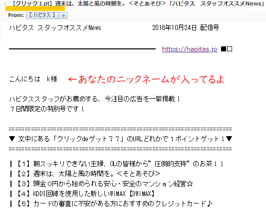クリックDeポイントのイメージ