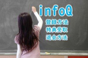 infoqの登録関連記事のアイキャッチ画像