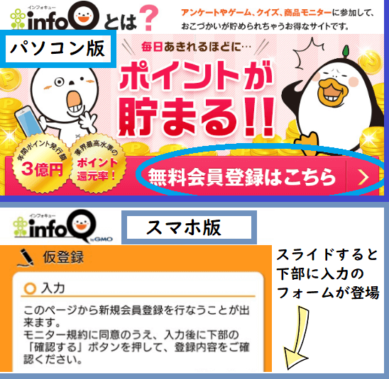infoqの登録~エントリーページ