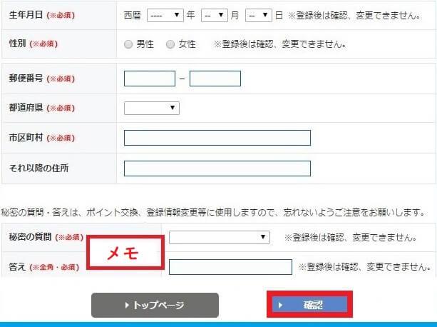 infoqの登録~パスワード画面