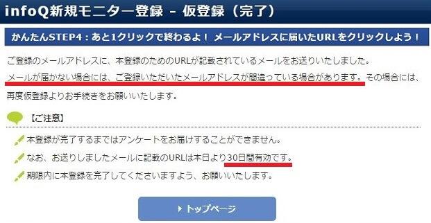 仮登録完了で登録infoqのからのメール送信