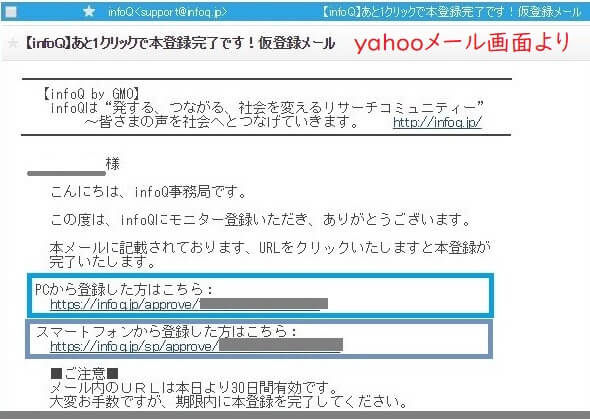 infoQからのメールをチェック