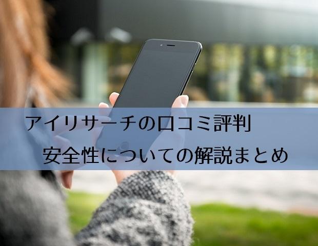 アイリサーチのまとめ記事~アイキャッチ画像