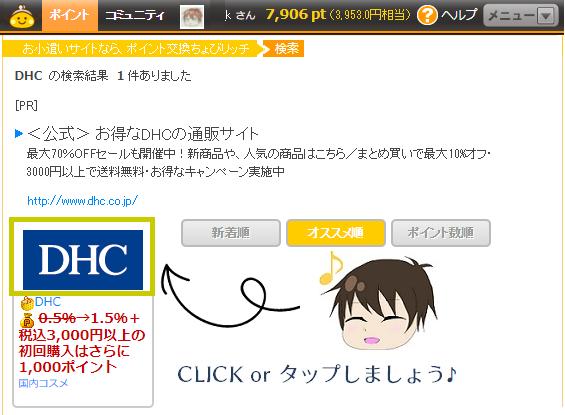 ちょびリッチでdhcの検索をかけた次の画面