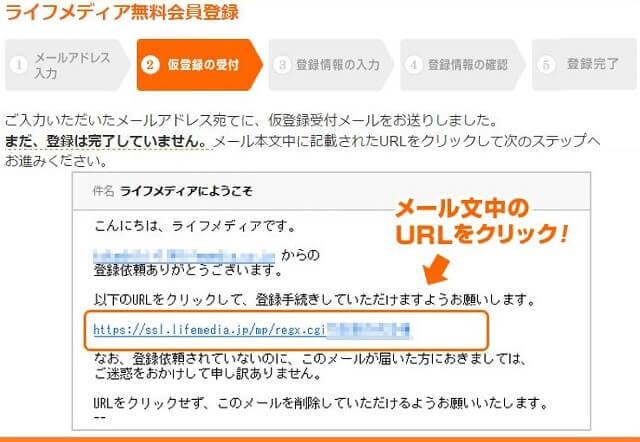 仮登録の受付でメール本文のURLを押す画面
