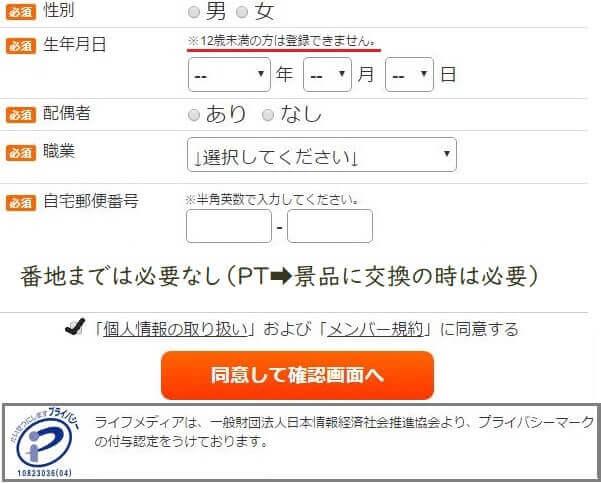 登録情報の入力で完了への確認画面イメージ