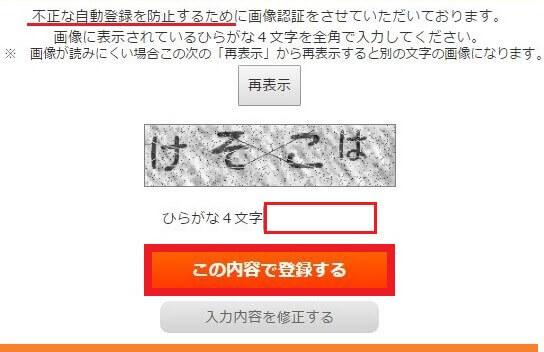 登録情報の最終確認と文字認証画面