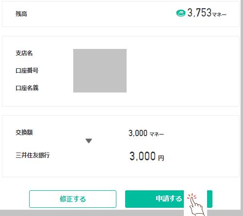 ドットマネーで三井へ換金の申請最終画面
