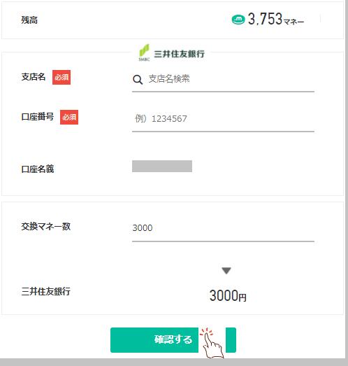 ドットマネーで換金の三井最終画面