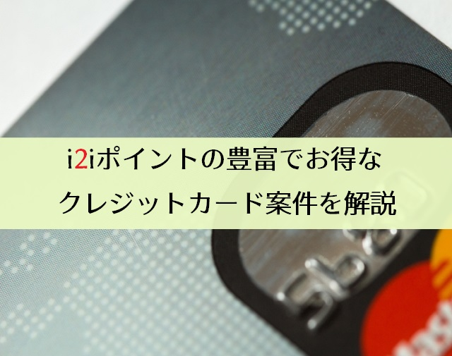 i2iポイントのカード案件アイキャッチ画像