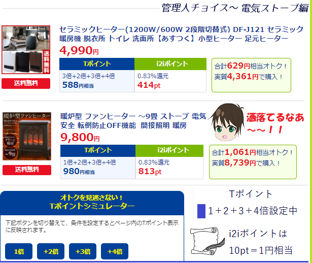 i2iポイントでヤフーショッピングの電気ストーブチョイス