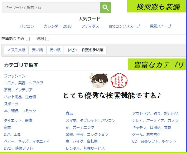 i2iポイントでヤフーショッピングの検索カテゴリ画面