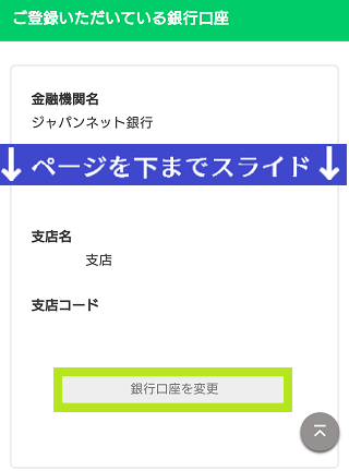 i2iポイントのポイント交換先の変更から設定画面