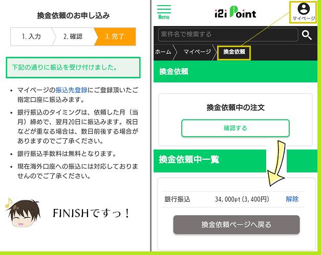i2iポイントのポイント交換完了の画面