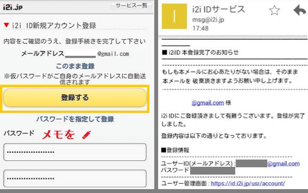 i2iポイントのID登録に関して