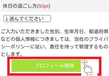 i2iポイントのプロフィール登録完了画面