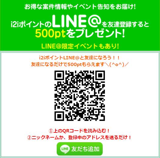 i2iポイントのLINE友達登録での特典