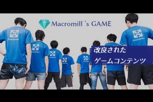 マクロミルのゲームコンテンツ記事のアイキャッチ画像