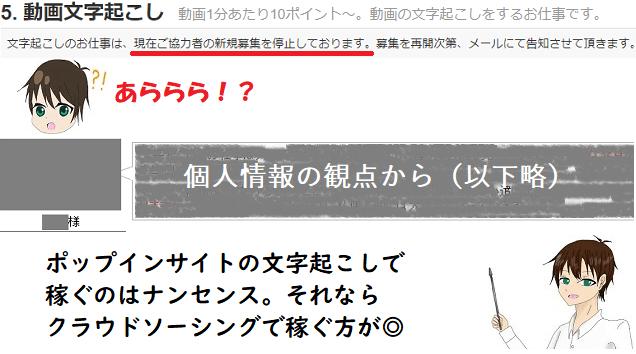 ポップインサイトのまとめ~動画文字起こしジョブ