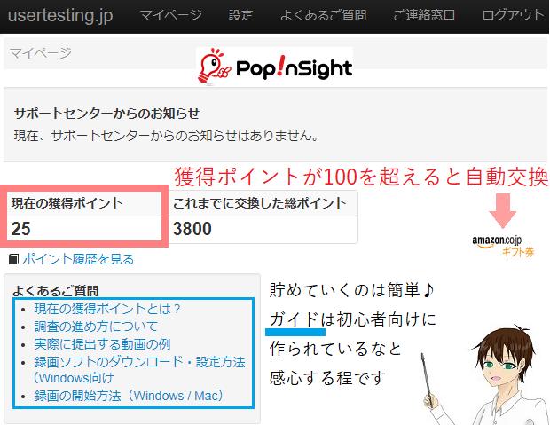 ポップインサイトのポイント交換までの道のり~トップページ