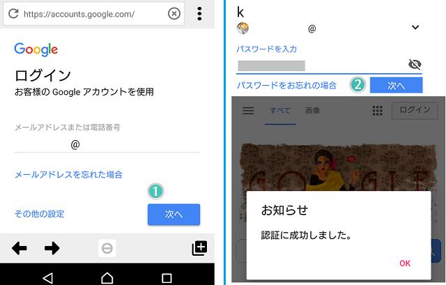 リサーチパネルのクロスブラウザーでGoogle設定