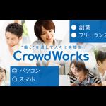クラウドワークスのまとめ記事のアイキャッチ画像