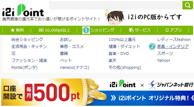 i2ipointのインテリア雑貨ページへのアクセス(PC)