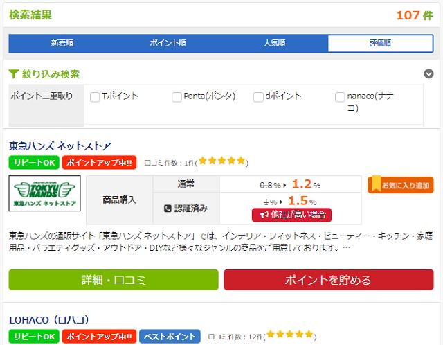 i2ipointのインテリア雑貨の検索後の画面