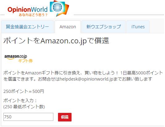 オピニオンワールドのポイント交換でamazonギフト券への申請