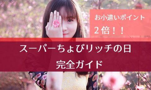 スーパーちょびリッチの日についての記事~アイキャッチ画像