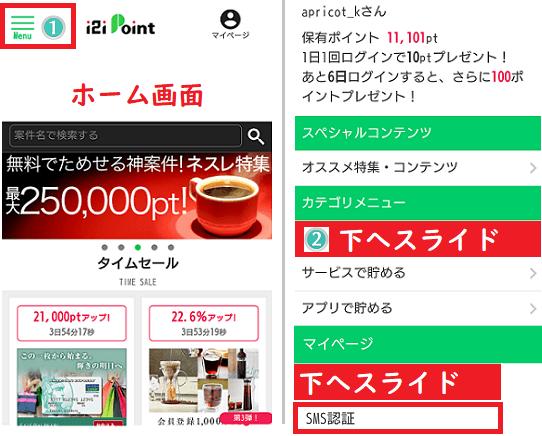 i2iポイントの電話認証の手順でホーム画面より