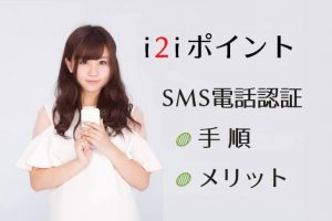 i2iポイントの電話認証(SMS)記事のアイキャッチ画像