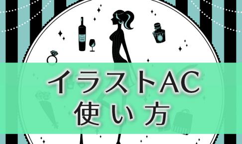 イラストACの使い方の記事のアイキャッチ画像