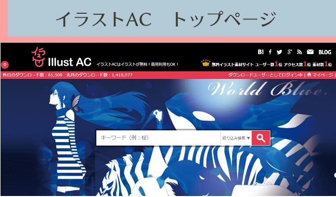 イラストACのトップページ