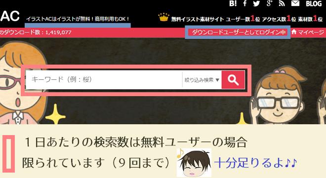 イラストACでのDLユーザーが出来る検索について