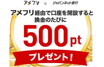 ジャパンネット銀行の口座開設~序章用イメージ