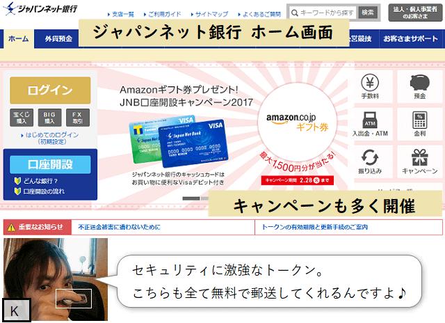 i2iポイントからジャパンネット銀行開設を済ませた後の画面