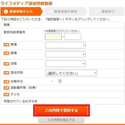 登録の追加情報入力画面