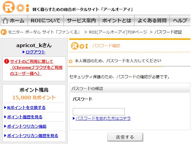 ポイント交換前のパスワード確認イメージ