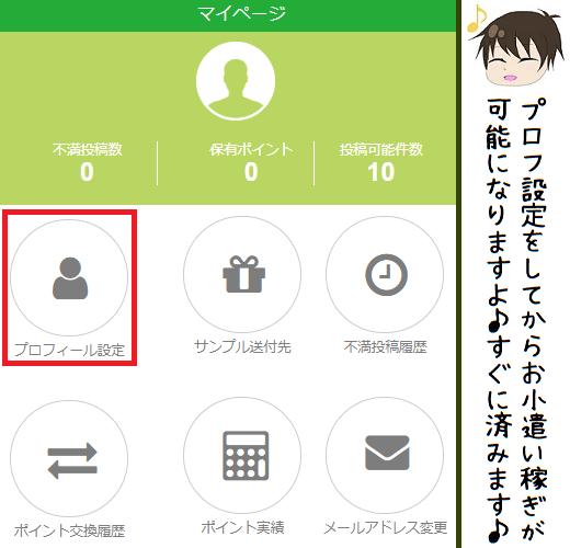 不満買取センターのマイページ画面